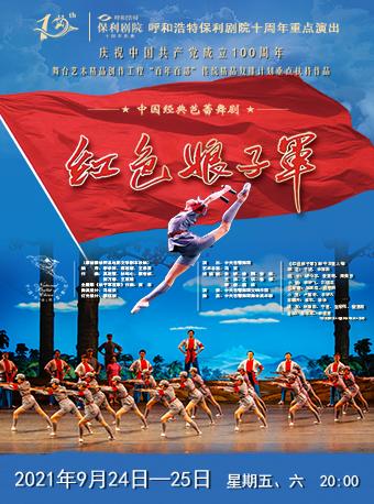 芭蕾舞剧《红色娘子军》呼和浩特站