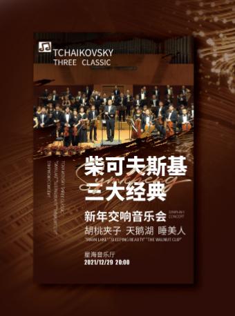广州柴可夫斯基三大经典新年音乐会