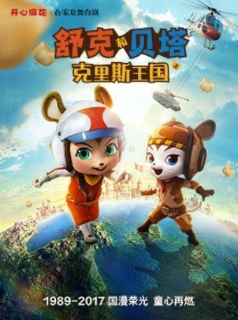 儿童剧《舒克和贝塔之克里斯王国》上海站