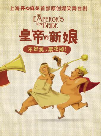 舞台剧《皇帝的新娘》上海站
