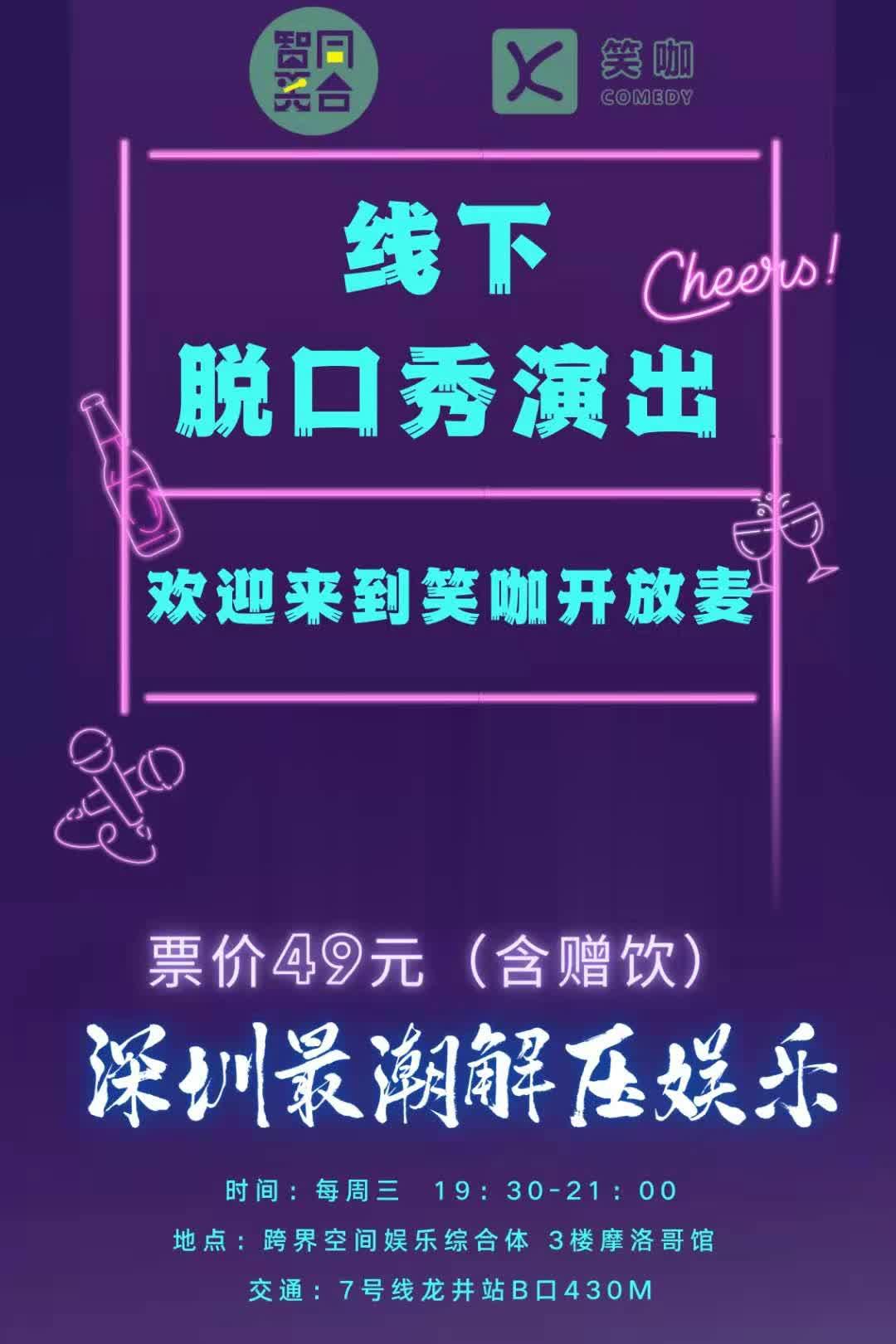 深圳智同笑合笑咖每周三晚開放麥