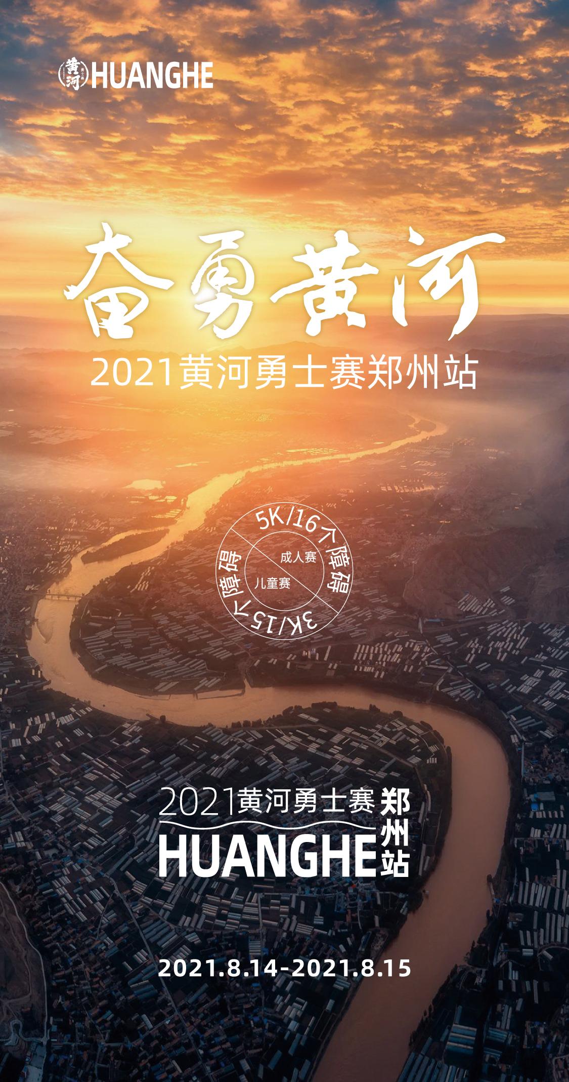 【郑州】黄河勇士户外障碍赛—郑州站