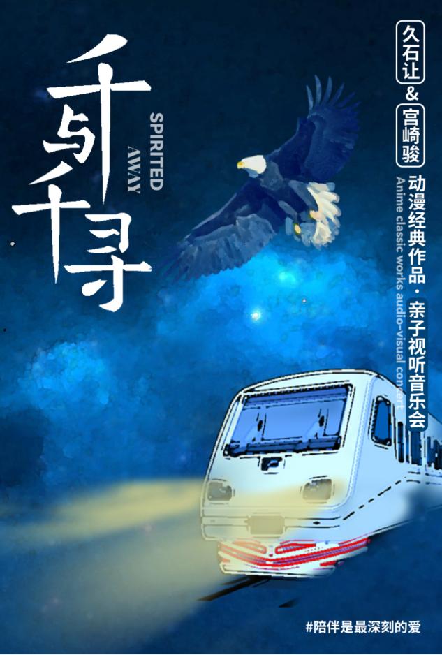 南京久石让宫崎骏动漫经典音乐作品演奏会