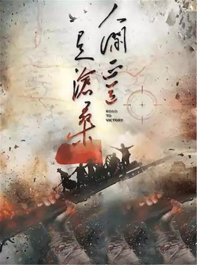 话剧《人间正道是沧桑》北京站
