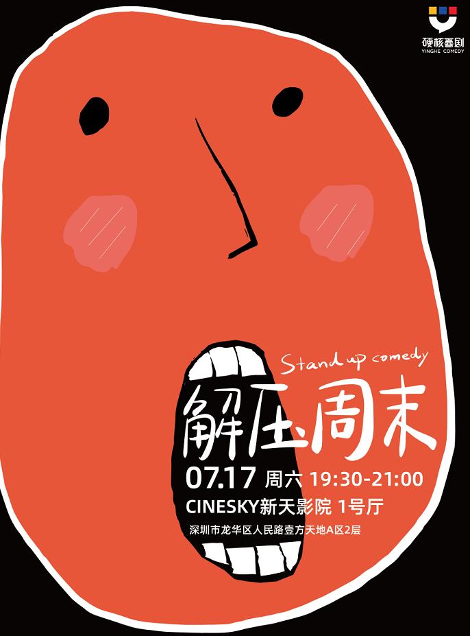 【深圳站】解压周末|硬核喜剧脱口秀(龙华新天影院)