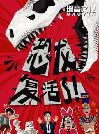 音樂劇《恐龍復活了》上海站