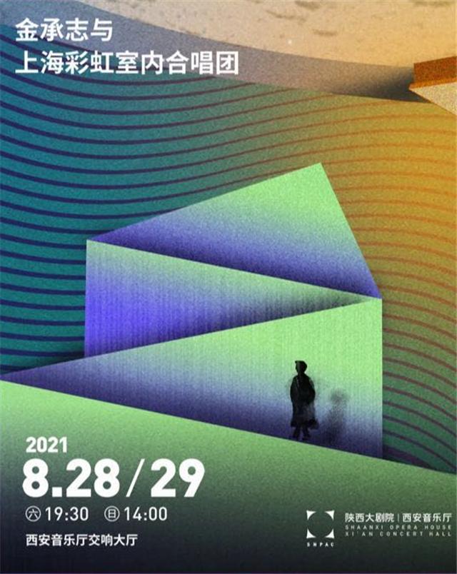 金承志與上海彩虹室內合唱團音樂會西安站