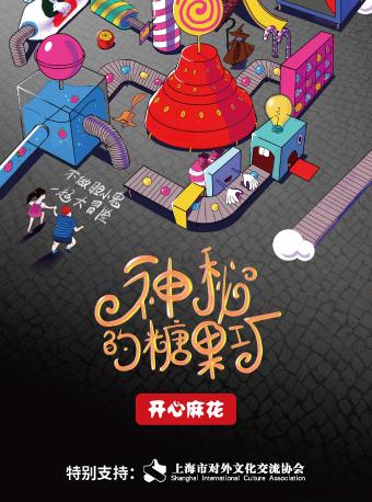 音乐剧《神秘的糖果工厂》上海站