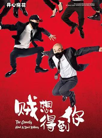 舞台剧《贼想得到你》上海站