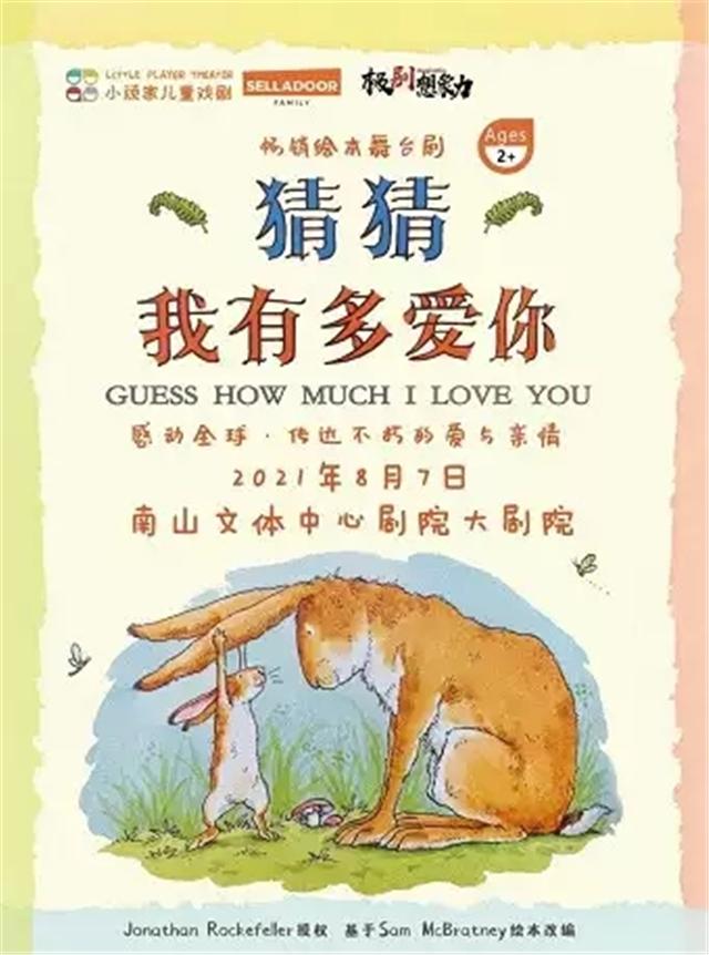 【深圳】英国经典绘本舞台剧《猜猜我有多爱你》中文版