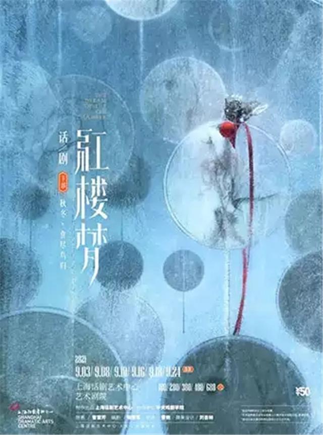【上海】话剧《红楼梦》下部