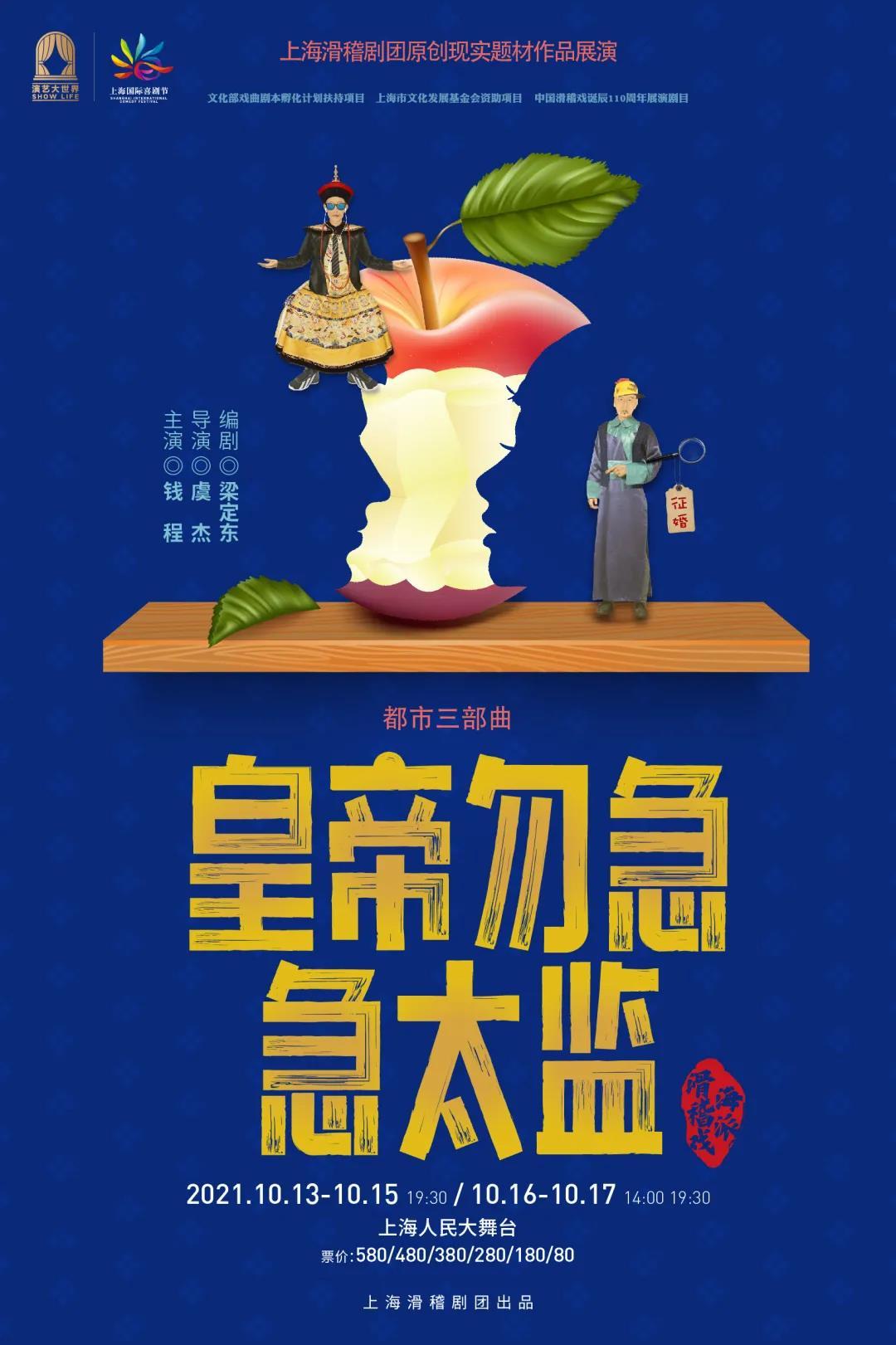 滑稽戏《皇帝勿急急太监》上海站
