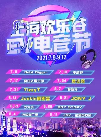 上海欢乐谷EV电音节