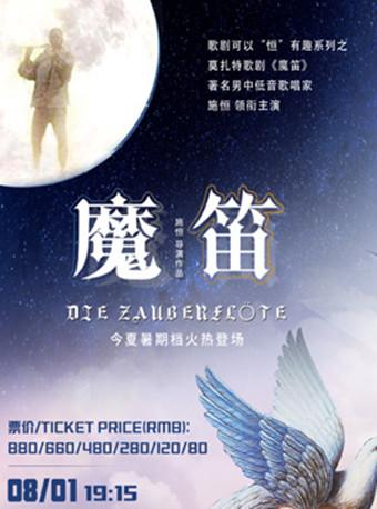 《歌剧魔笛》上海站