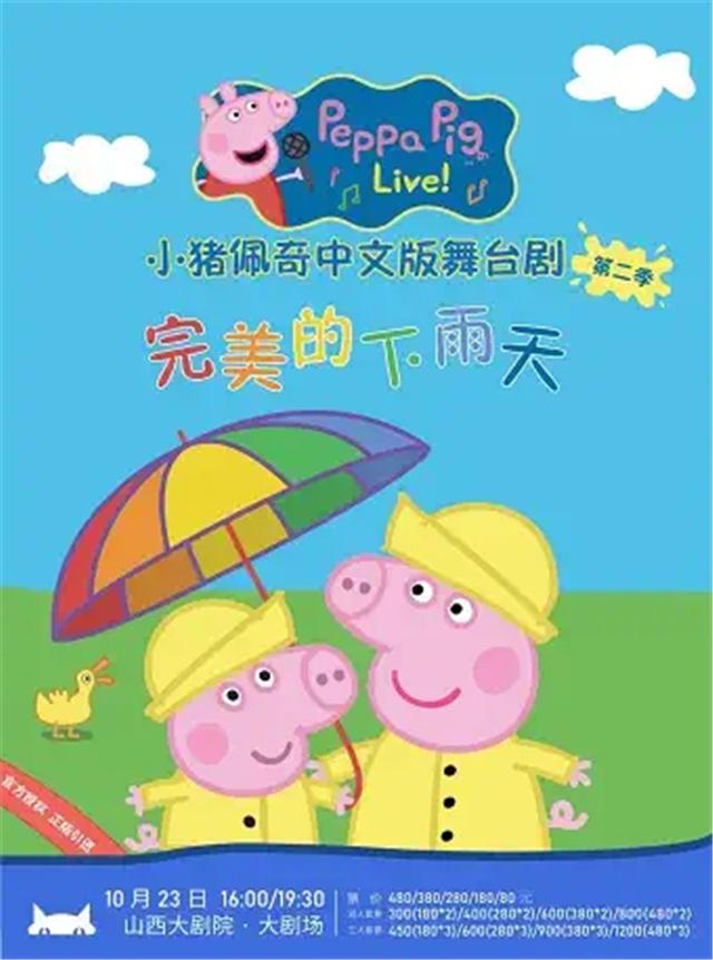 小猪佩奇舞台剧《完美的下雨天》太原站