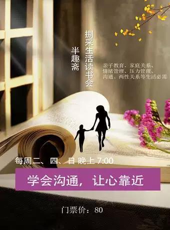 【长沙】半趣斋-捌采生活读书会