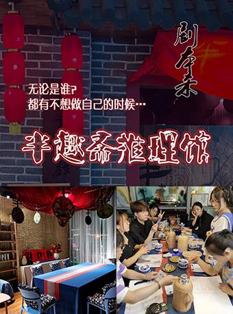 【长沙】半趣斋推理馆-剧本杀