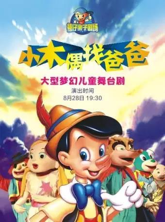 兒童劇《小木偶找爸爸》鄭州站