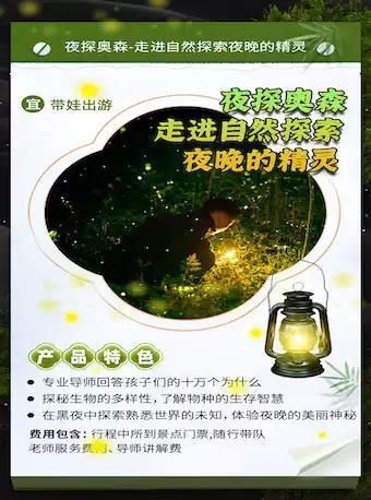 【北京】夜探奥森公园