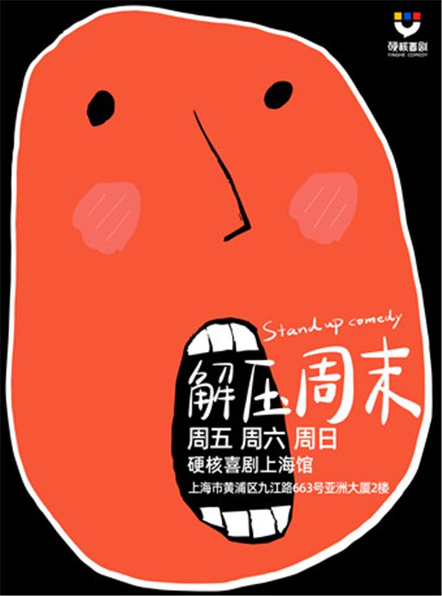 上海硬核喜剧脱口秀(288 livehouse泰康店)