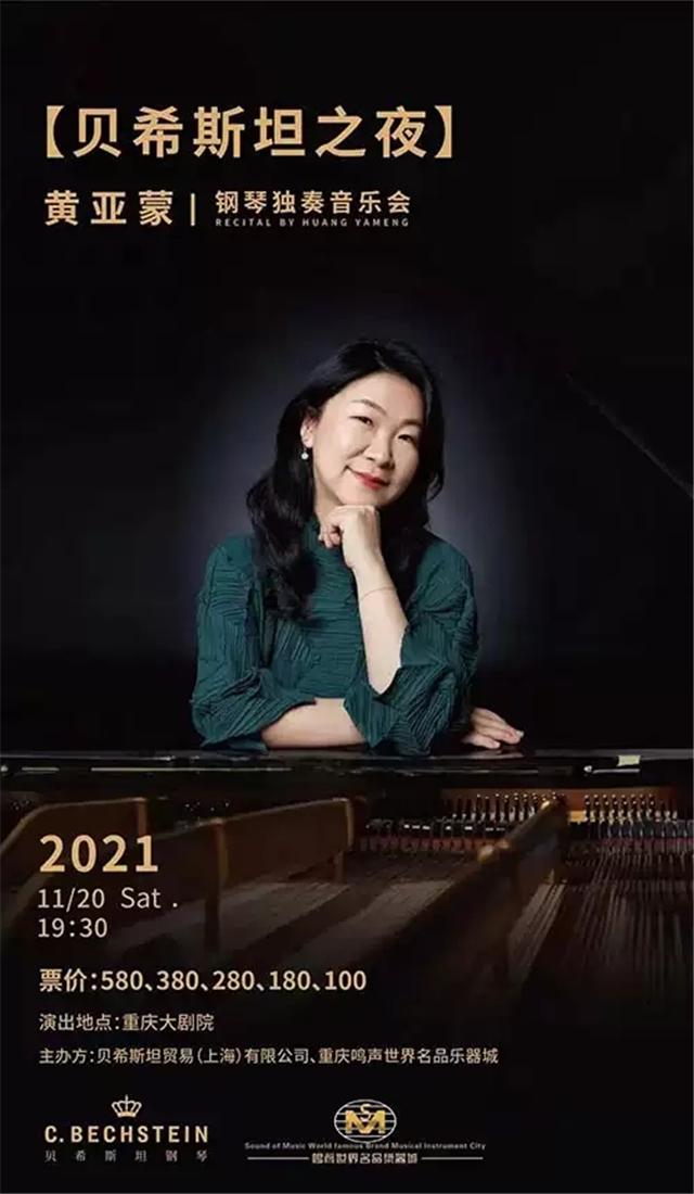 """【重庆】""""贝希斯坦之夜"""" 黄亚蒙钢琴独奏音乐会"""