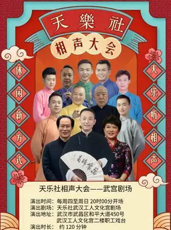【武汉】天乐社相声大会—武宫剧场