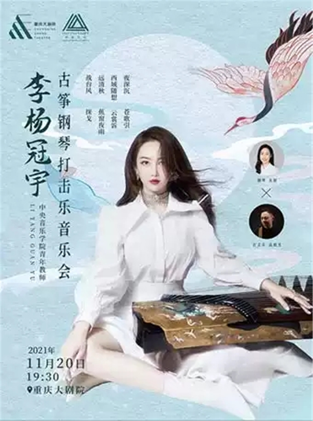 【重庆】李杨冠宇——古筝、钢琴、打击乐音乐会