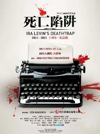 【成都】百老匯懸疑驚悚喜劇《死亡陷阱》