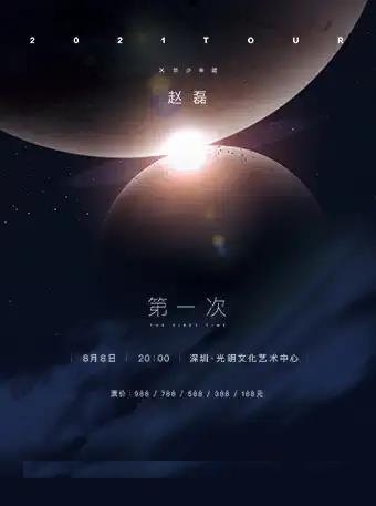【深圳】2021X玖少年团赵磊《第一次》巡演深圳站