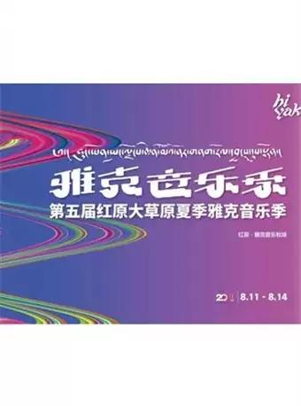 【阿坝藏族羌族自治州】红原大草原雅克音乐季