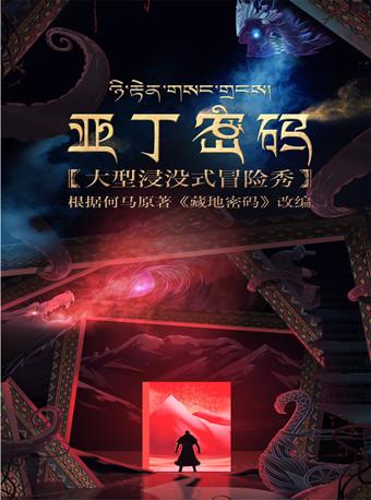 【甘孜藏族自治州】大型浸没式冒险秀《亚丁密码》