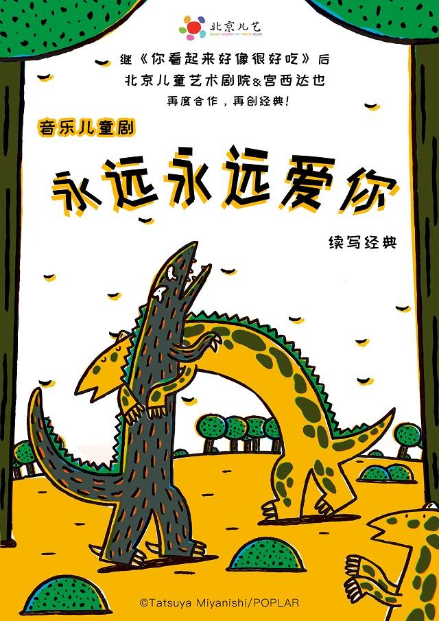 【深圳】《很好吃》前传!恐龙音乐儿童剧《永远永远爱你》