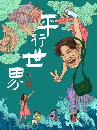 北京话剧《平行世界》