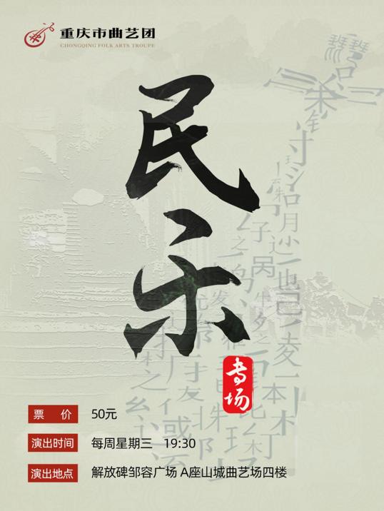 重庆民乐专场