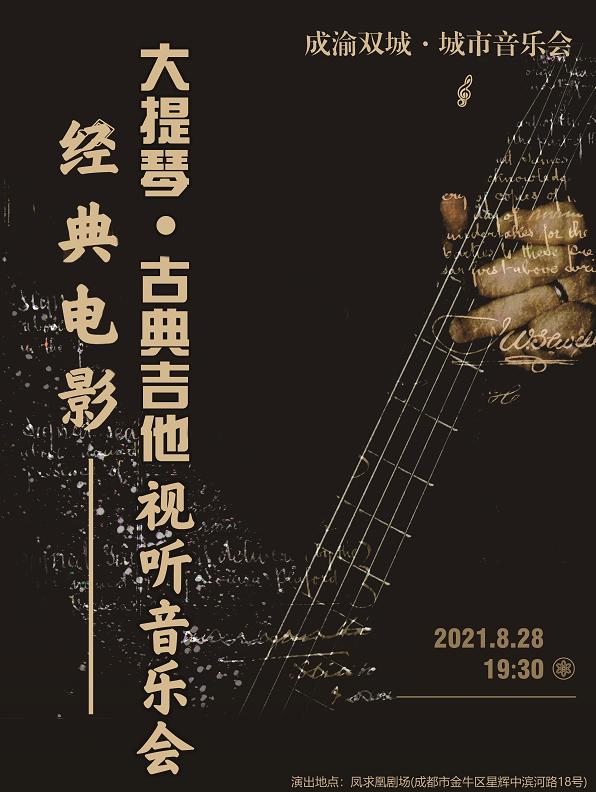 成都經典電影大提琴古典吉他視聽音樂會