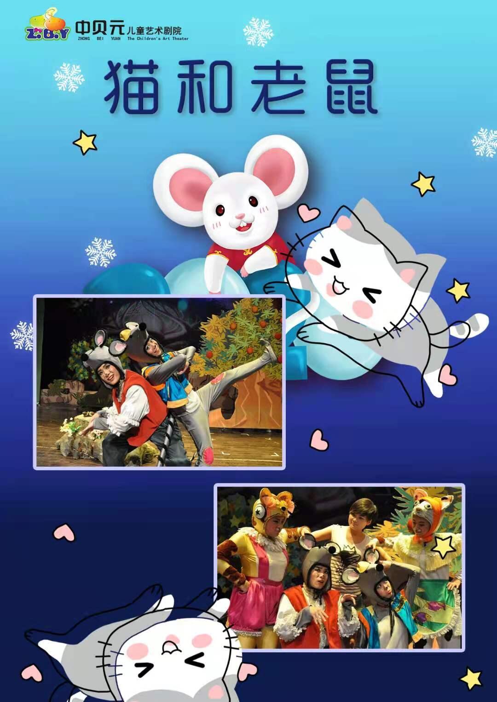 陕西儿童剧《猫和老鼠》