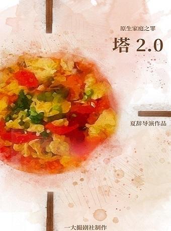 西安話劇《塔2.0》