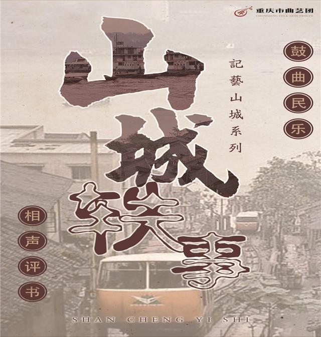 【重庆】记艺山城系列《山城轶事》