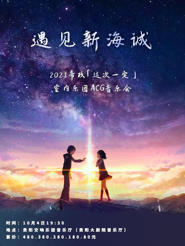 【贵阳】遇见新海诚-2021帝玖「这次一定」室内乐团ACG音乐会