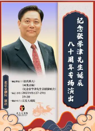 京剧《赵氏孤儿》北京站