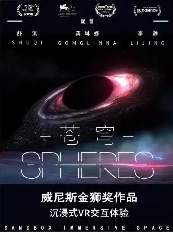 【北京】威尼斯电影节金狮奖沉浸式VR体验《苍穹》(Spheres)舒淇 龚琳娜 李静配音中文版首映