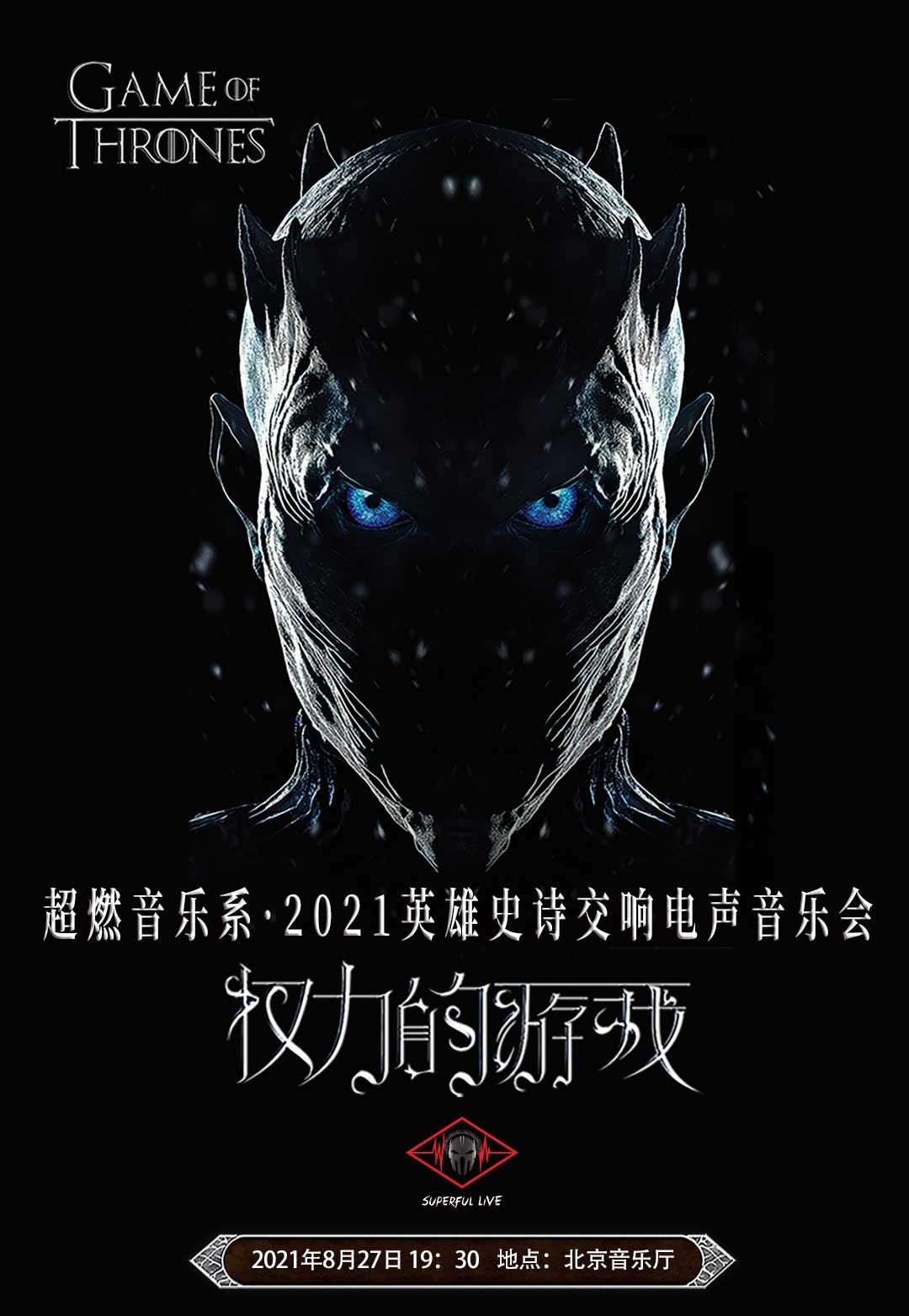 超燃音樂系音樂會《權力的游戲》北京站