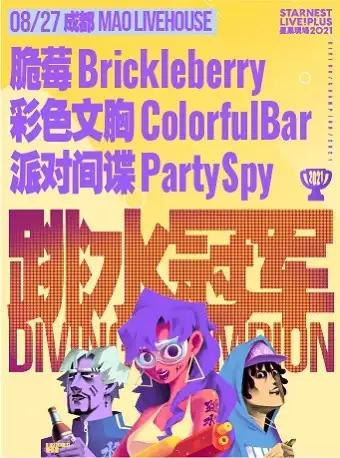 脆莓彩色文胸派對間諜成都演唱會