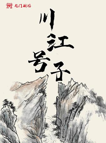 重慶川江號子(龍門劇場)