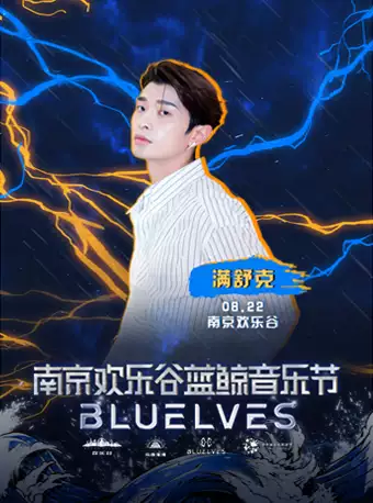 【满舒克】南京欢乐谷蓝鲸音乐节