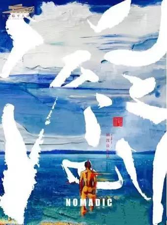 【杭州】胡沈員作品現代舞《流浪nomadic》