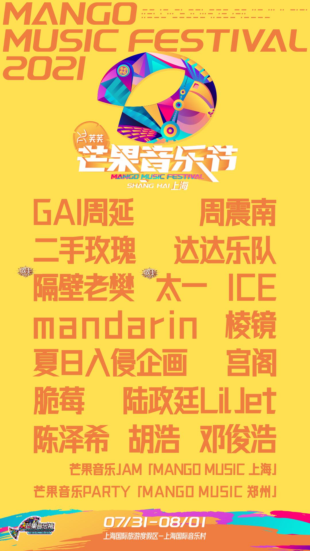 2021上海芒果音乐节[GAI周延/周震南/宫阁/二手玫瑰/隔壁老樊]
