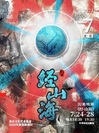 北京沉浸式戏剧《经山海》