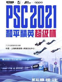 上海和平精英超级杯