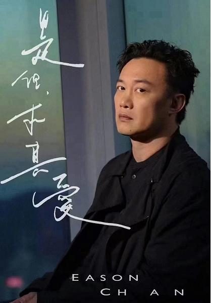 陳奕迅上海演唱會
